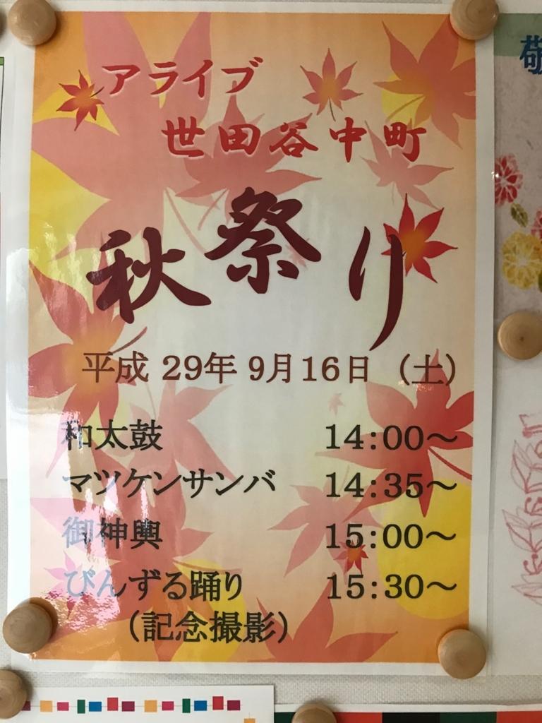 f:id:itotatsuya:20170926044036j:plain