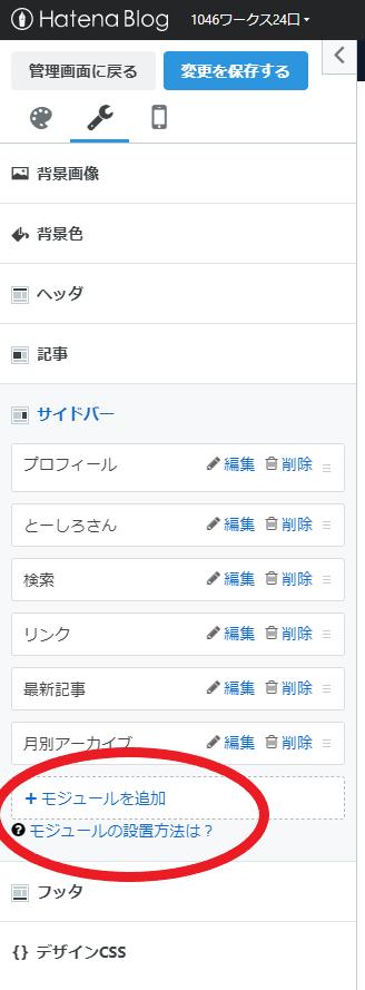 f:id:itotetsu241046:20200707193355p:plain