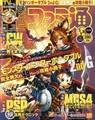 [ゲーム]ファミ通200805