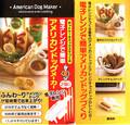 [食べ物]アメリカンドッグメーカー