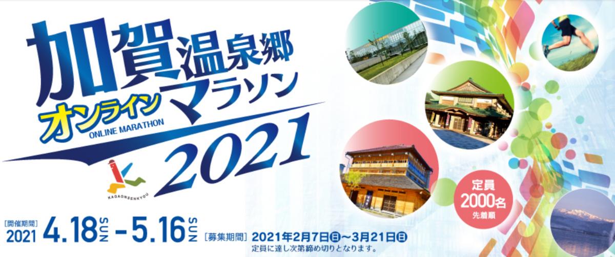 f:id:itotto:20210208212908p:plain