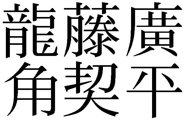 f:id:itousihousyoshi:20140205223939j:image:w360