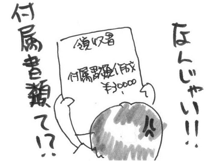 f:id:itousihousyoshi:20140320000603j:image:w250