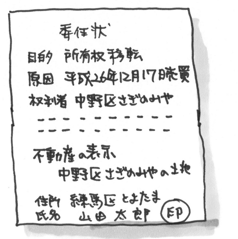 f:id:itousihousyoshi:20141216175119j:image:w250