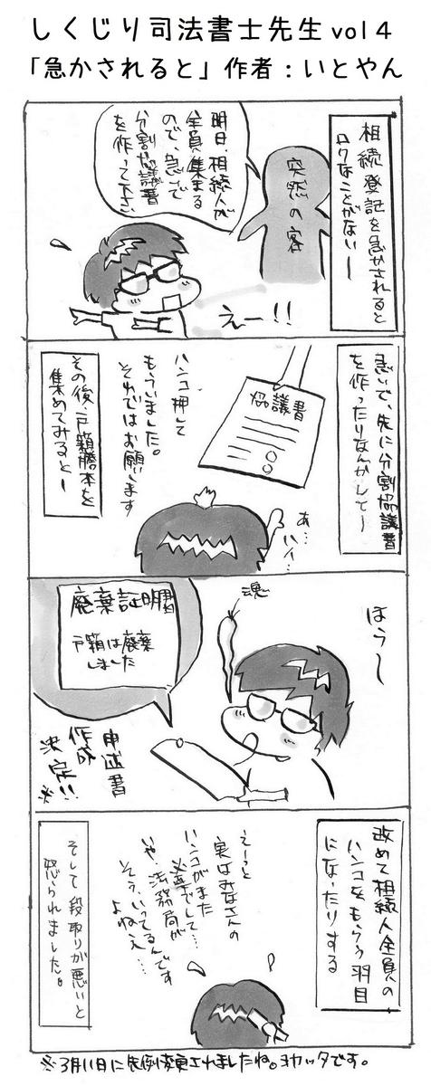 f:id:itousihousyoshi:20160511163601j:plain
