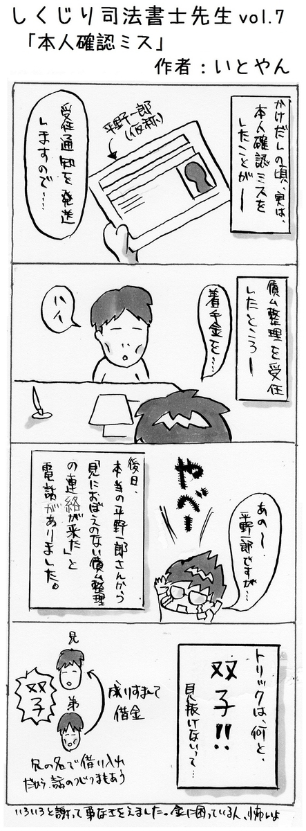 f:id:itousihousyoshi:20190809160132j:plain