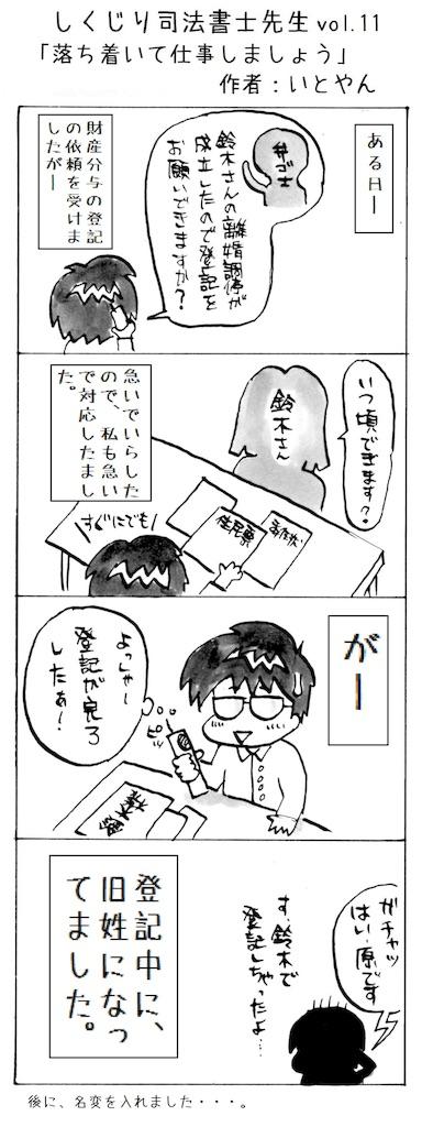 f:id:itousihousyoshi:20190814064620j:image