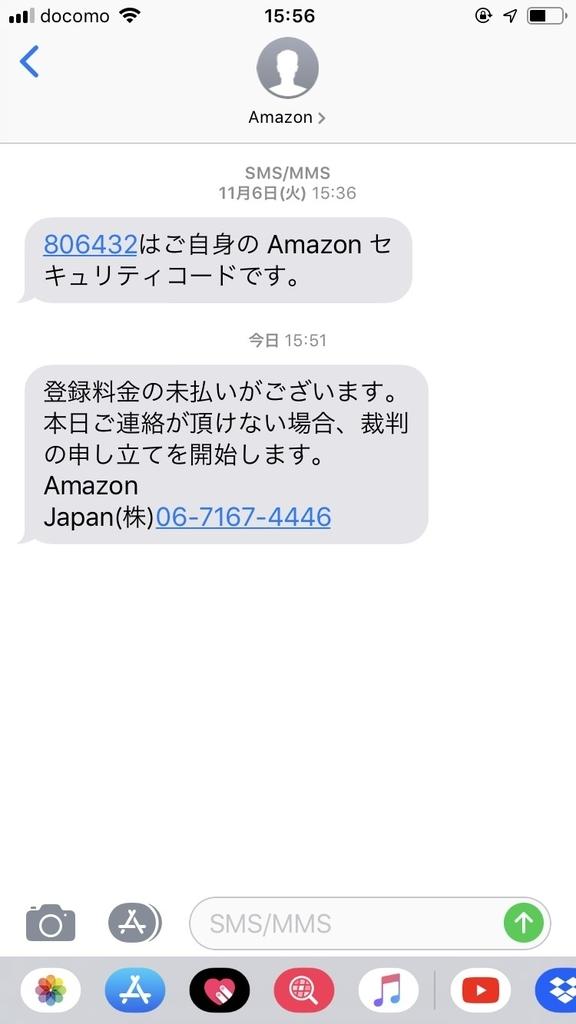 またAmazonを名乗る架空請求詐欺のSMSが来たよ