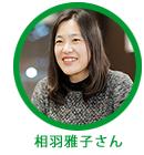 相羽雅子さん