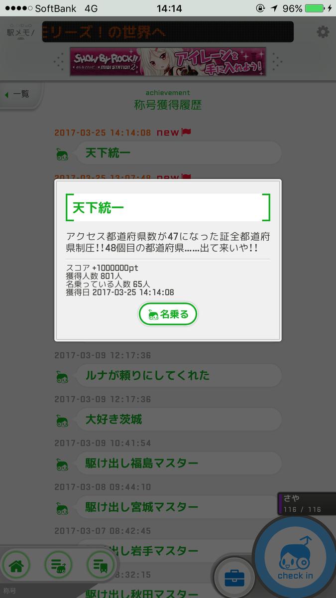 f:id:itsuki-211132:20190321011046p:plain