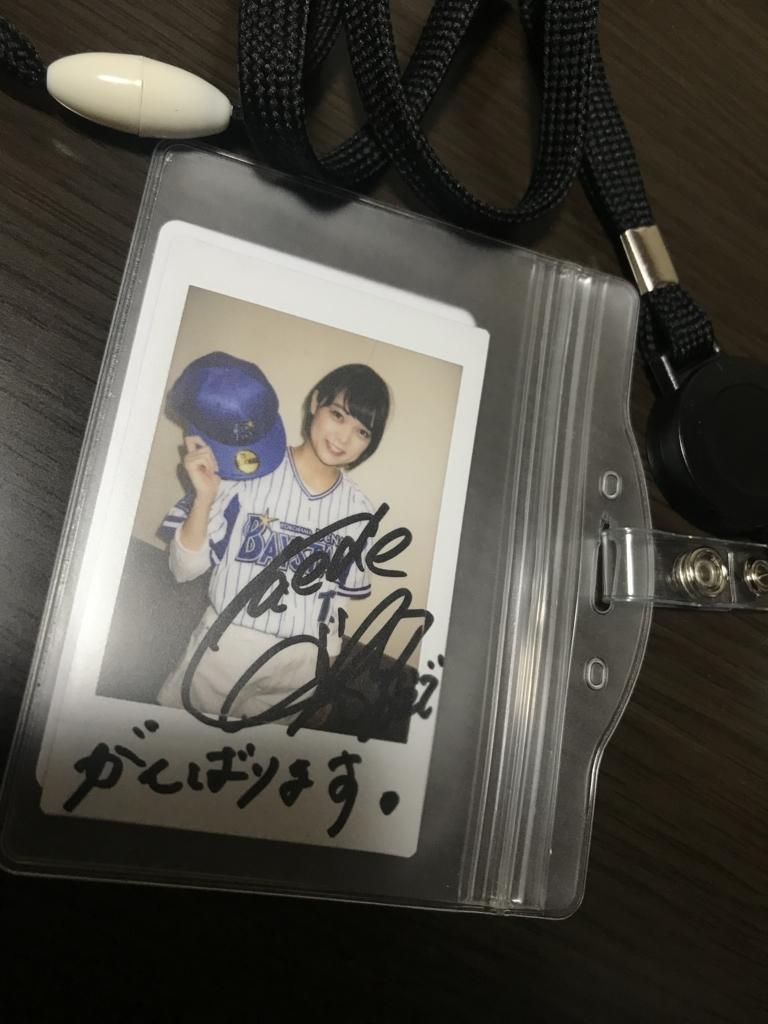 f:id:itsuki1202:20180429003410j:plain