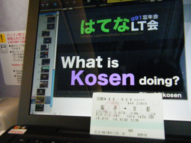 f:id:itsuki_kosen:20091219100011j:image:w400