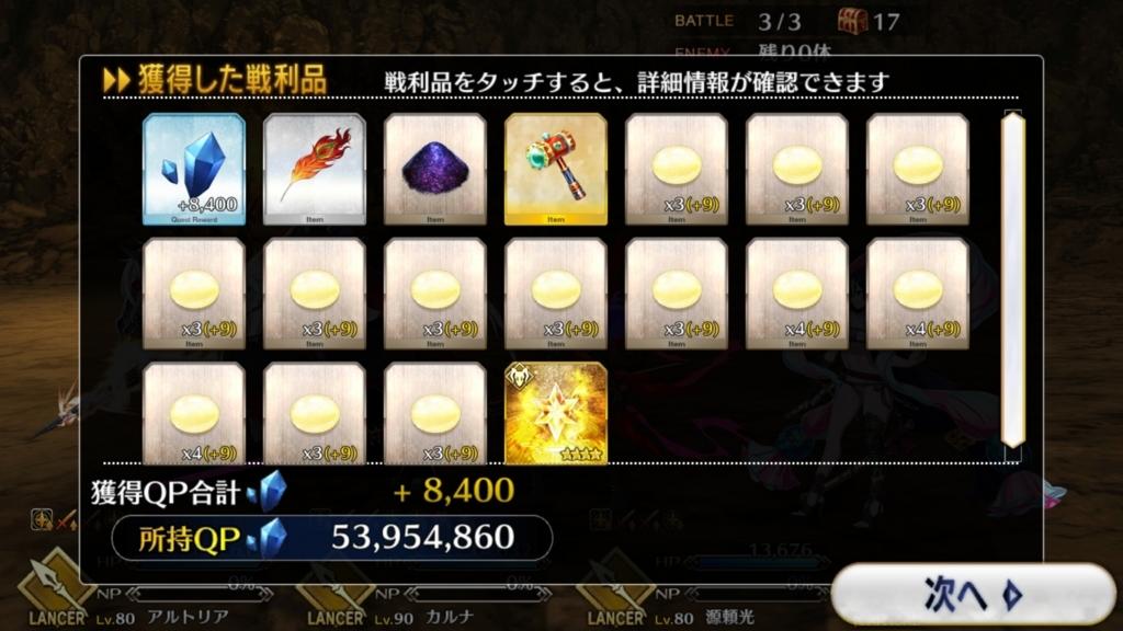 f:id:itsuki_sb:20180704214909j:plain