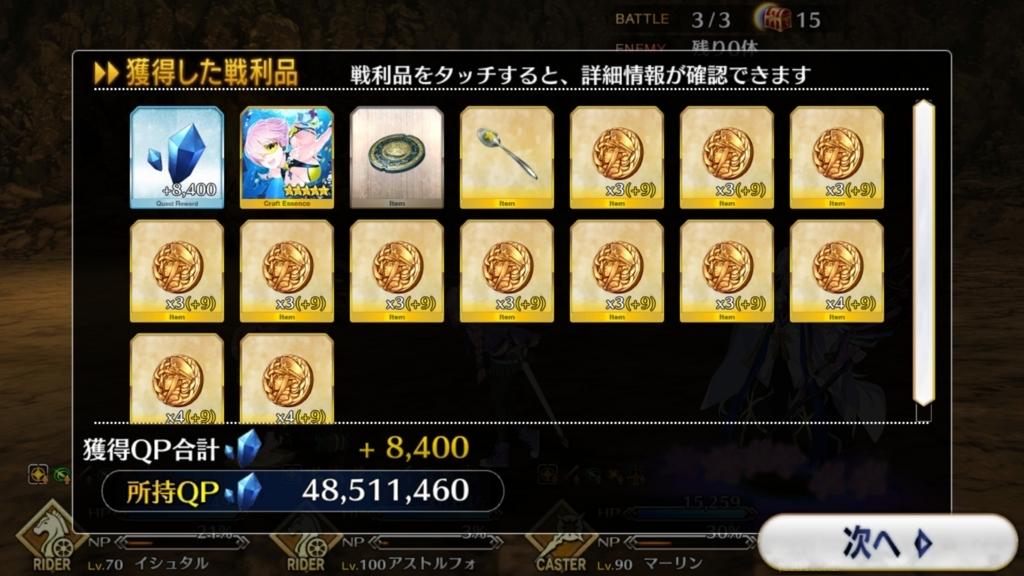 f:id:itsuki_sb:20180706190351j:plain