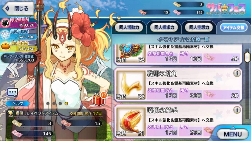 f:id:itsuki_sb:20180818212511j:plain