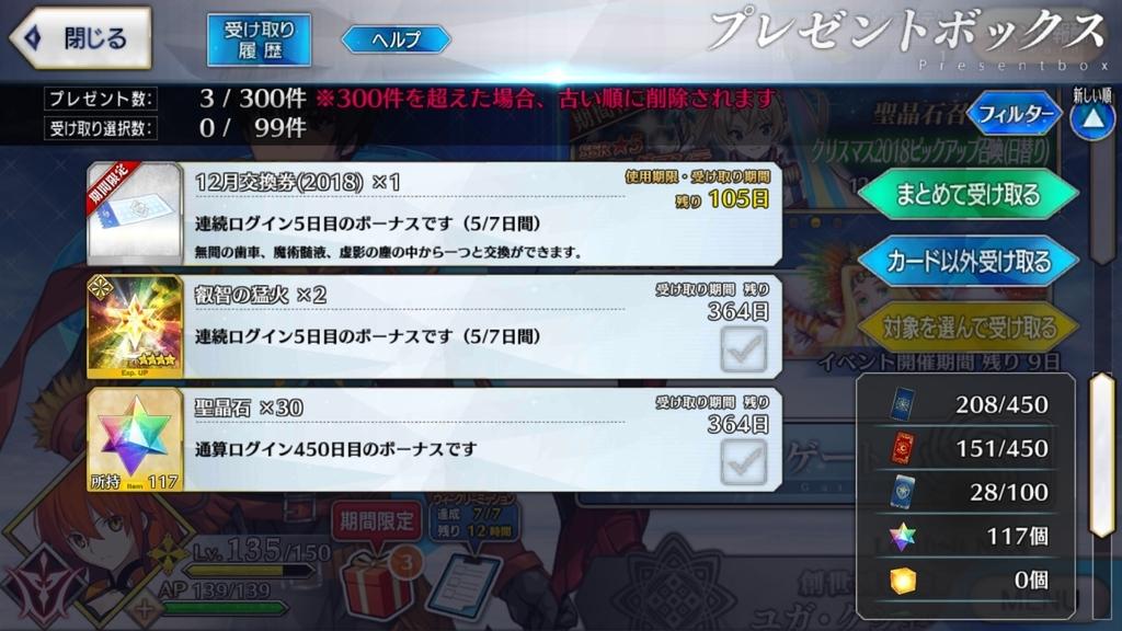 f:id:itsuki_sb:20181216222647j:plain