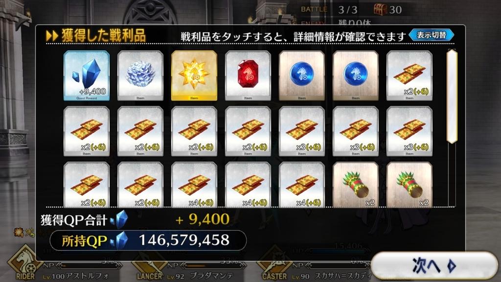 f:id:itsuki_sb:20181216223345j:plain