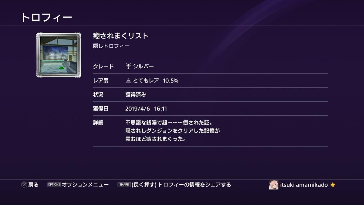 f:id:itsuki_sb:20190414183712j:plain