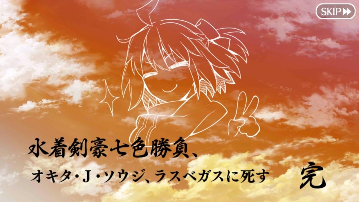 f:id:itsuki_sb:20190820210607j:plain