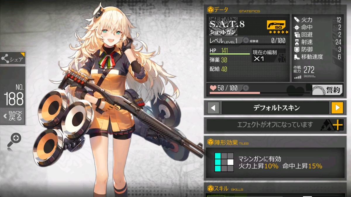 f:id:itsuki_sb:20200214220024j:plain
