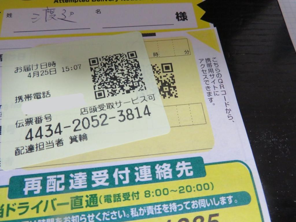 f:id:itsukofumiaki:20170425213027j:plain
