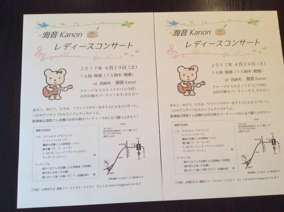 f:id:itsukofumiaki:20170427215809j:plain