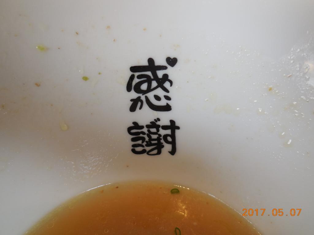 f:id:itsukofumiaki:20170507210421j:plain