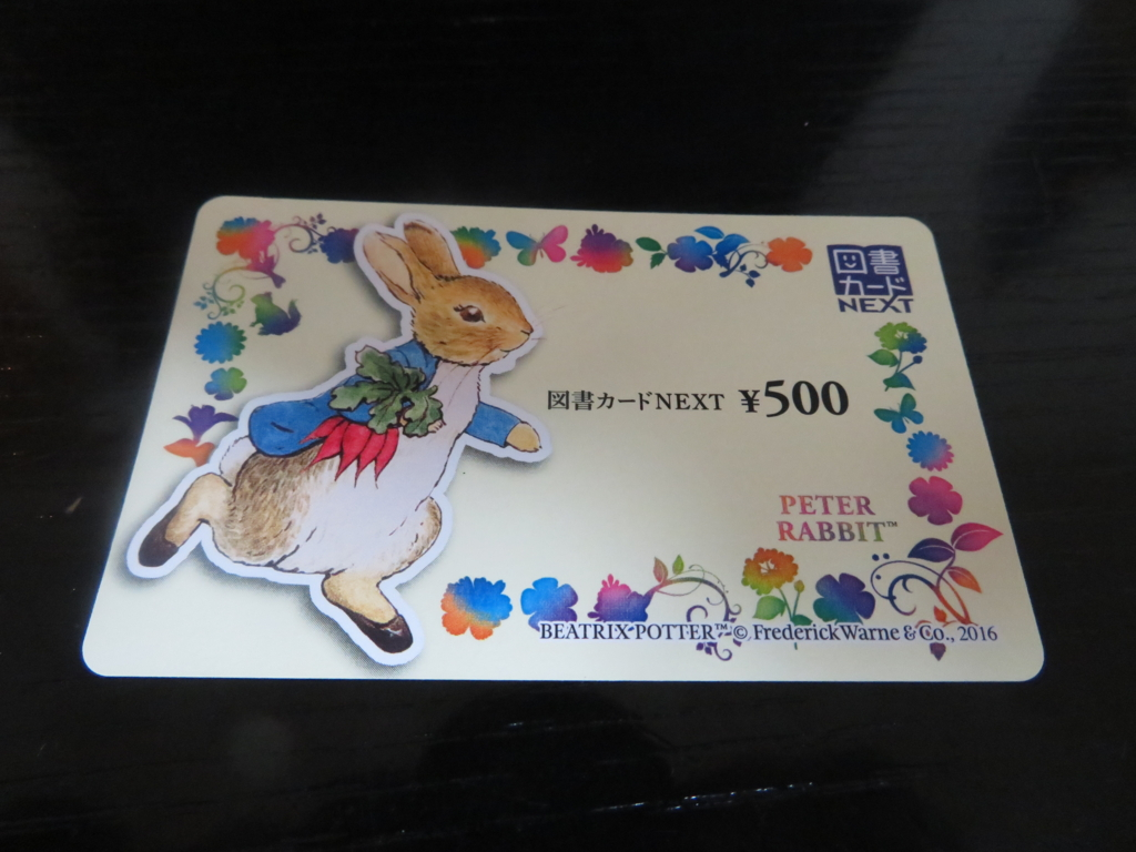 f:id:itsukofumiaki:20170509230644j:plain