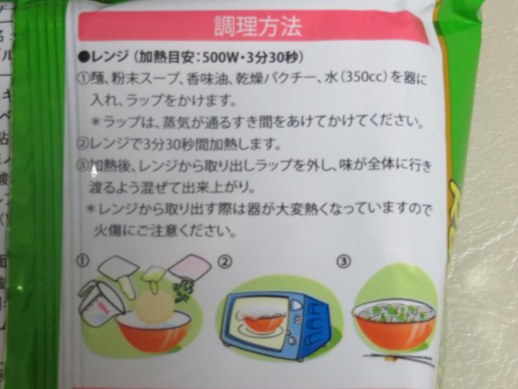 f:id:itsukofumiaki:20170510231818j:plain