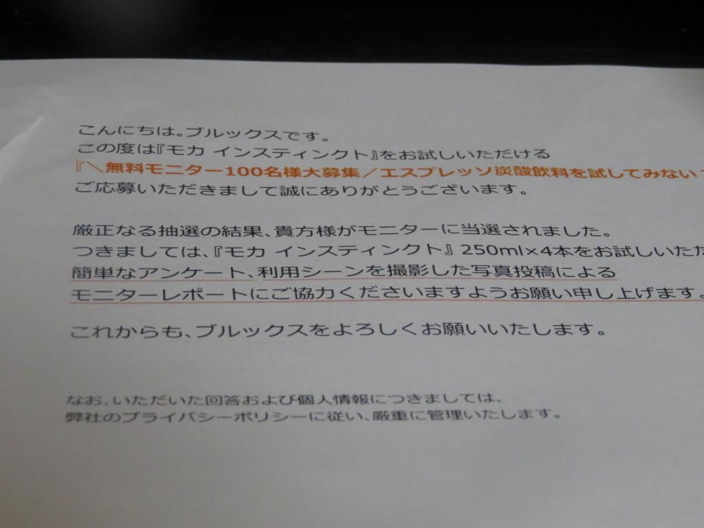 f:id:itsukofumiaki:20170616220519j:plain