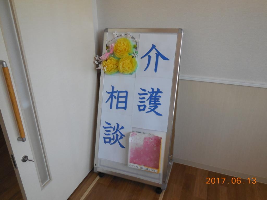 f:id:itsukofumiaki:20170620054736j:plain