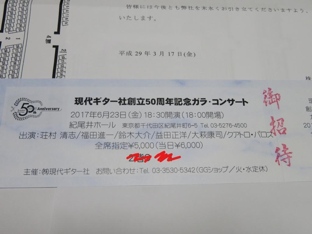 f:id:itsukofumiaki:20170620230050j:plain