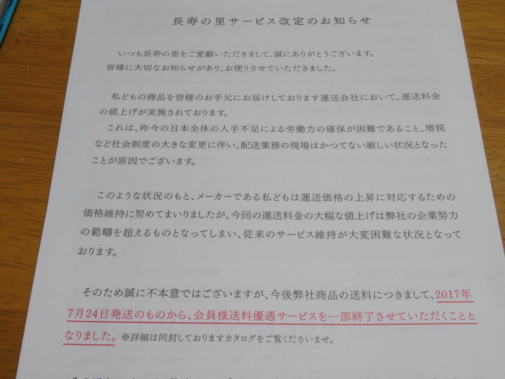 f:id:itsukofumiaki:20170705220415j:plain