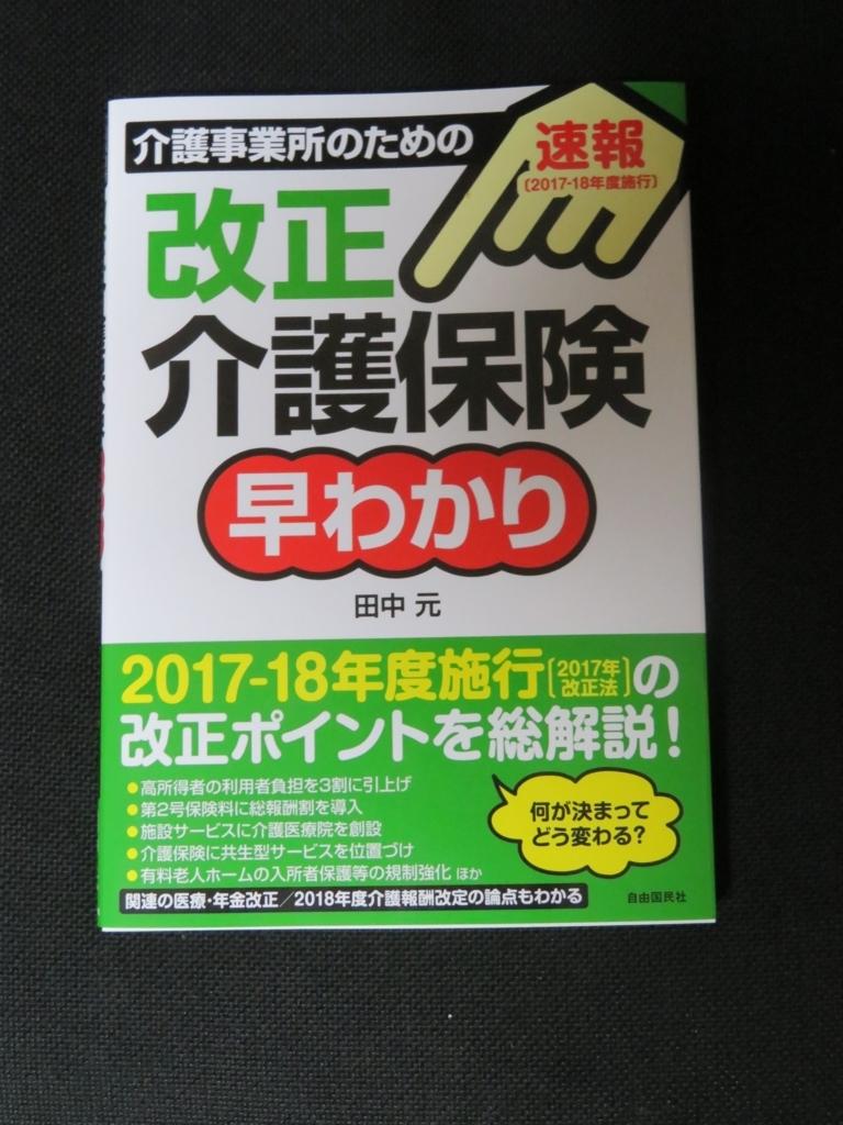f:id:itsukofumiaki:20170726182429j:plain