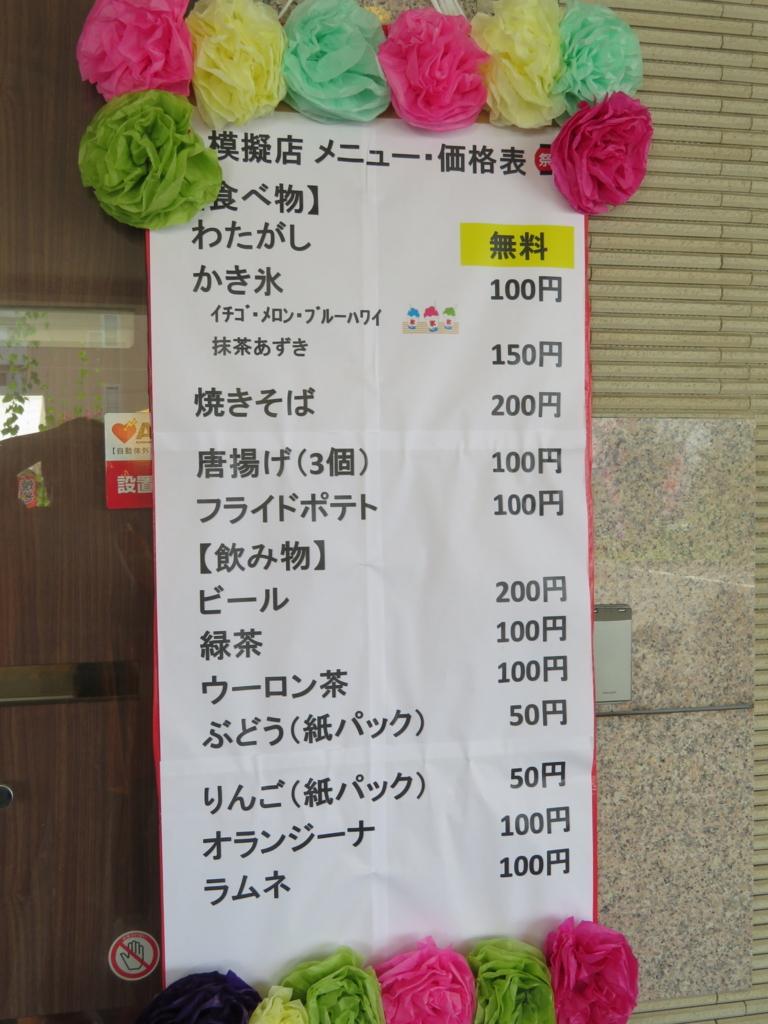 f:id:itsukofumiaki:20170806065811j:plain