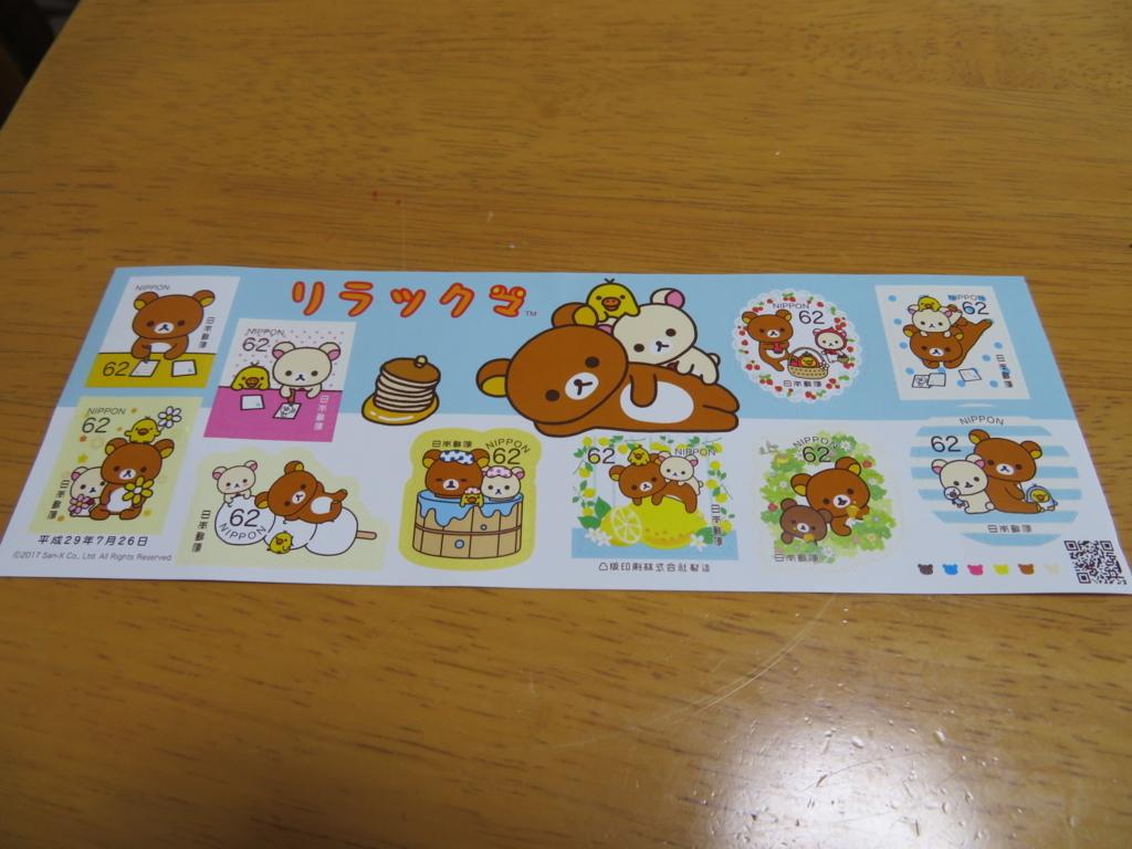 f:id:itsukofumiaki:20170808150751j:plain