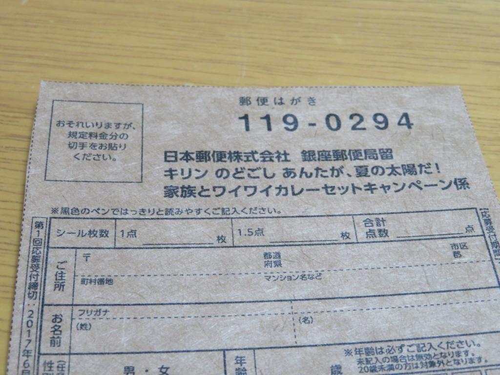 f:id:itsukofumiaki:20170808150913j:plain