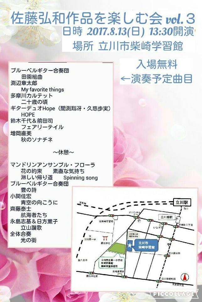 f:id:itsukofumiaki:20170810225250j:plain