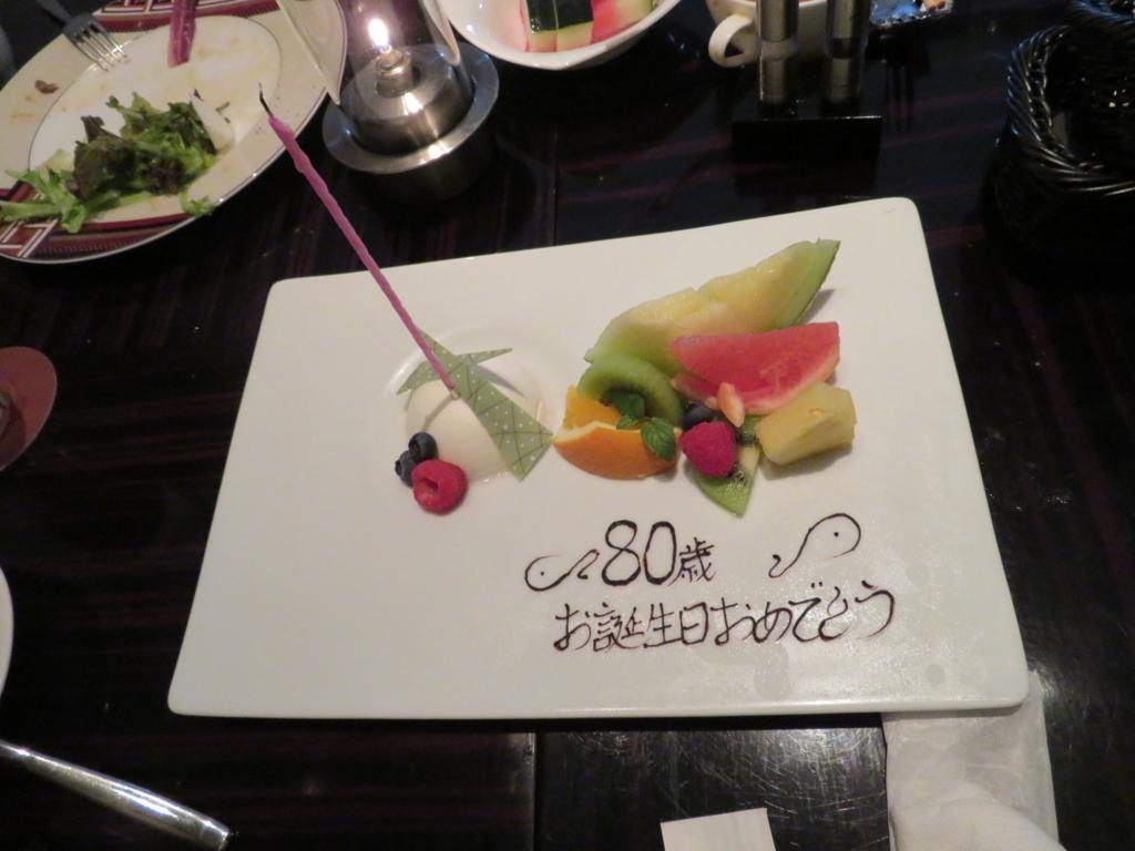f:id:itsukofumiaki:20170820112313j:plain