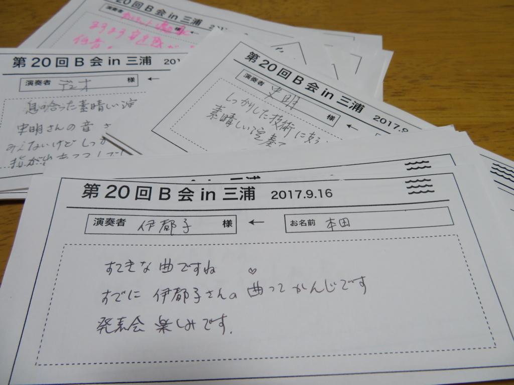 f:id:itsukofumiaki:20170917194303j:plain