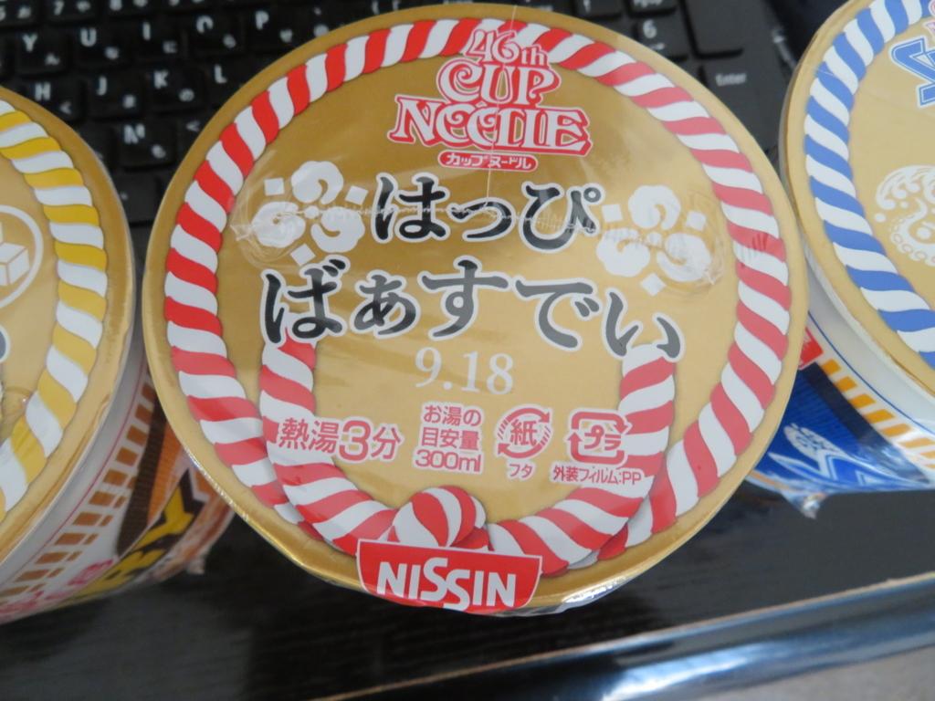 f:id:itsukofumiaki:20170919205217j:plain