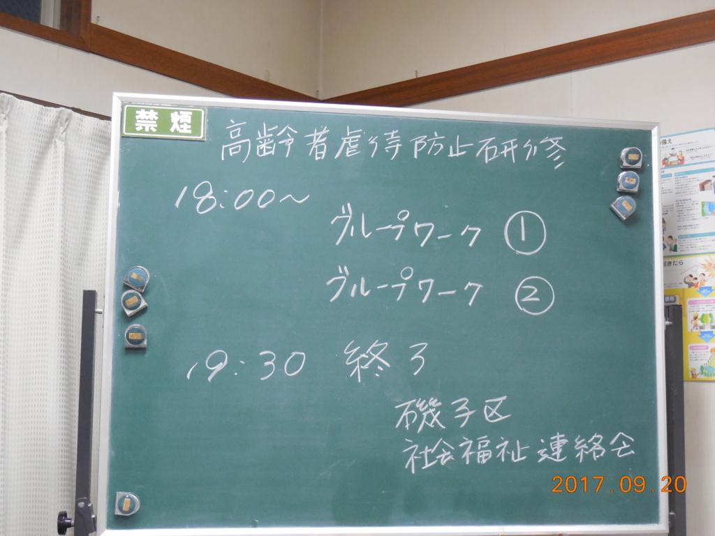 f:id:itsukofumiaki:20170920215439j:plain