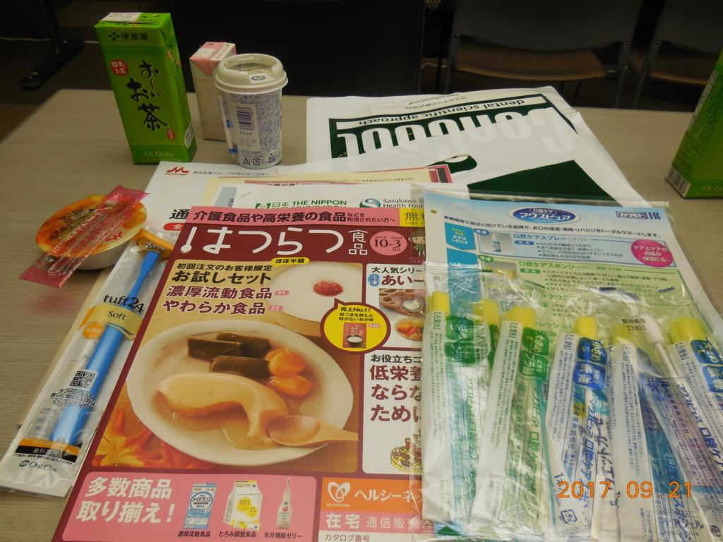 f:id:itsukofumiaki:20170921230316j:plain