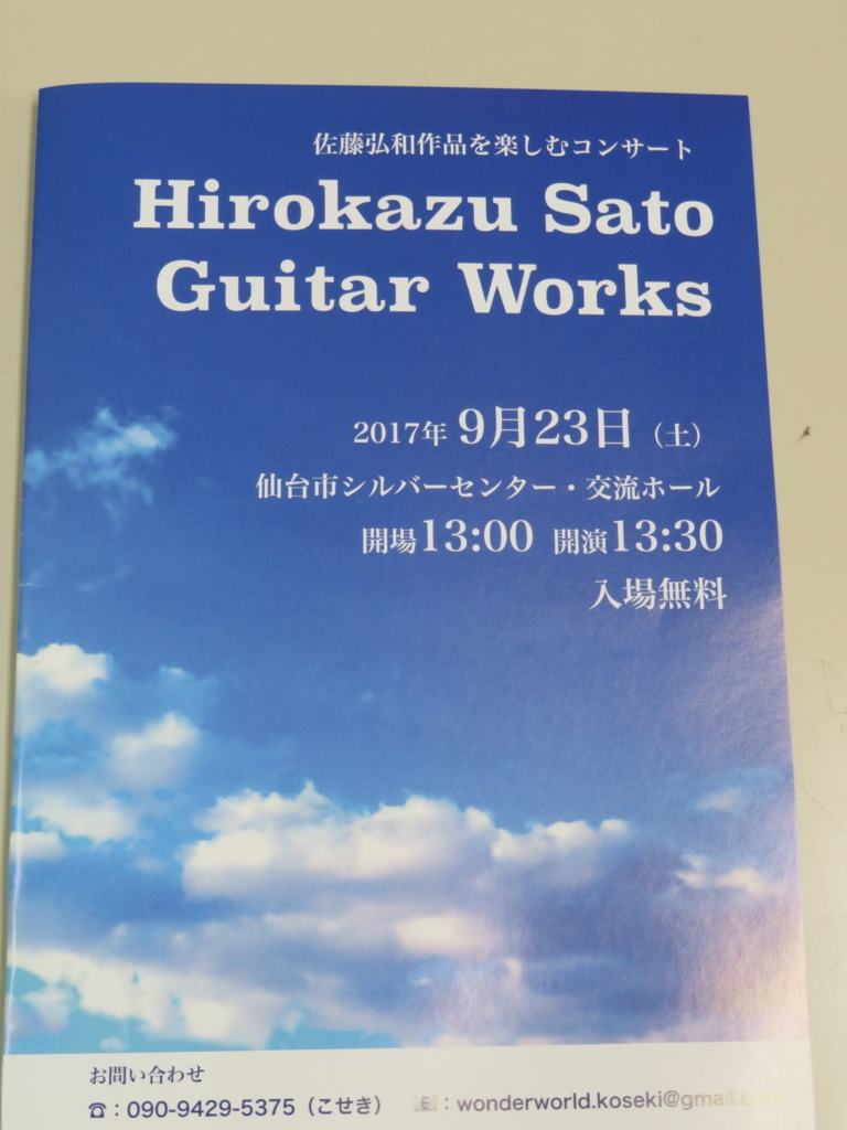 f:id:itsukofumiaki:20170924211609j:plain