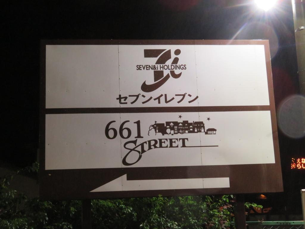 f:id:itsukofumiaki:20171014183324j:plain