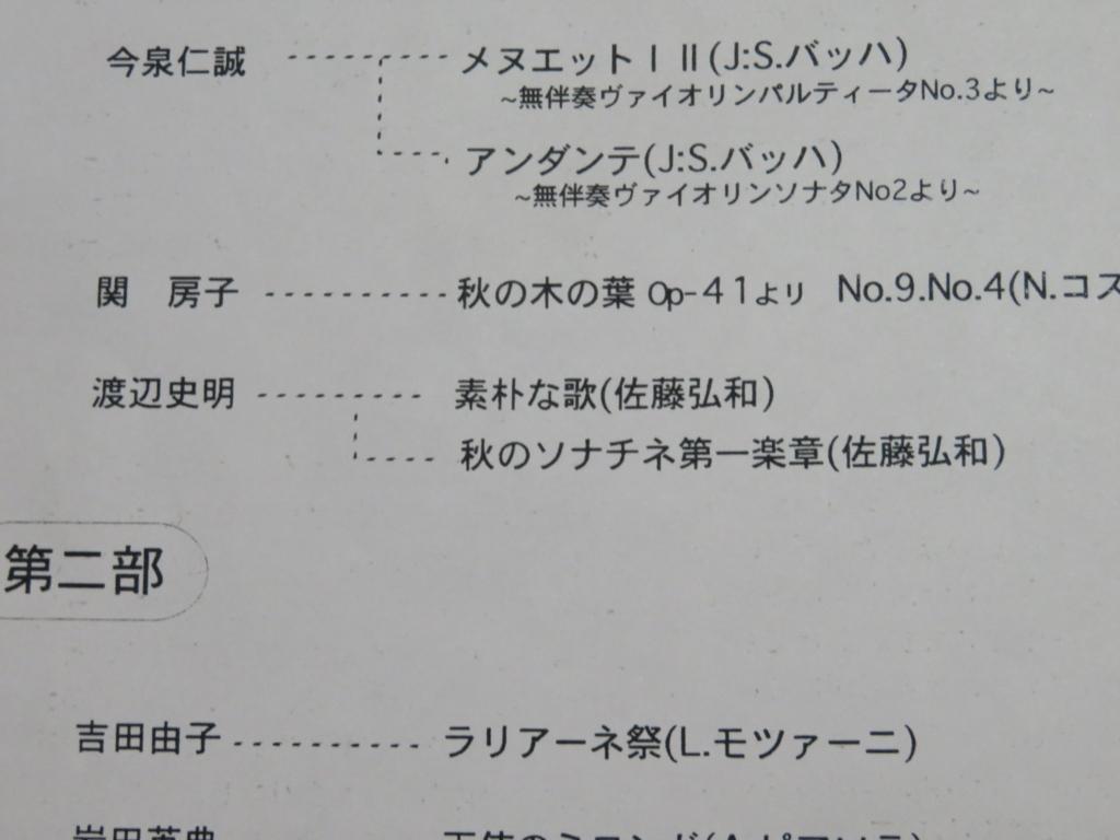 f:id:itsukofumiaki:20171024225223j:plain