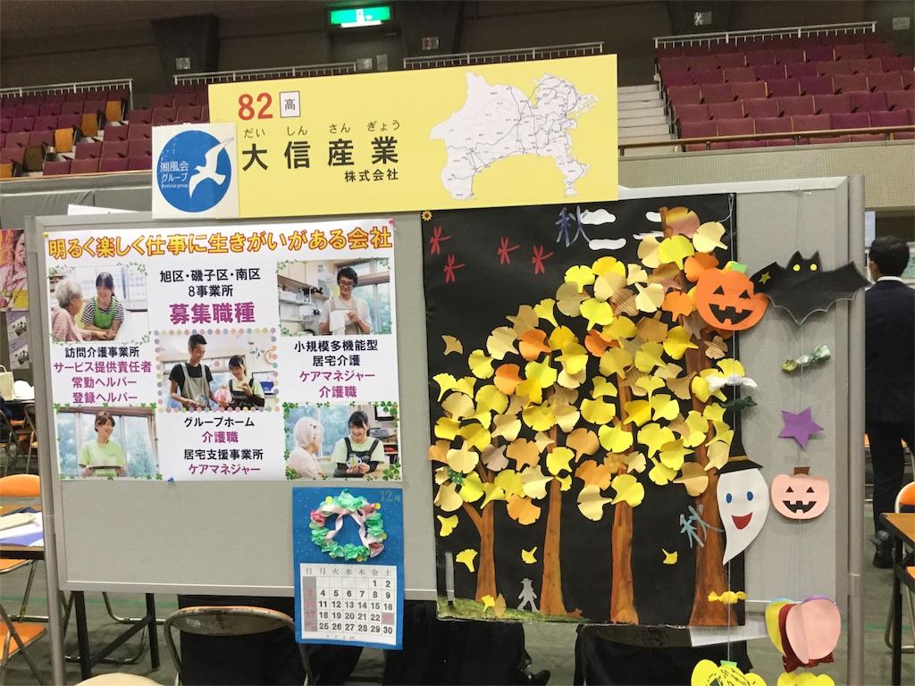 f:id:itsukofumiaki:20171028125107j:image