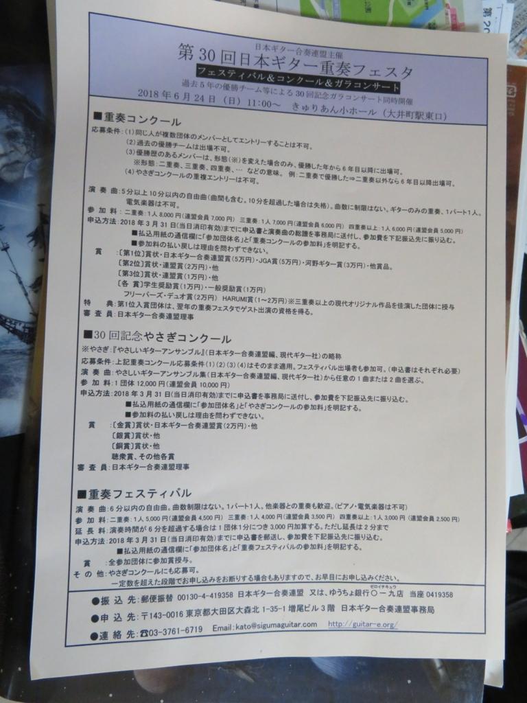 f:id:itsukofumiaki:20171029154631j:plain