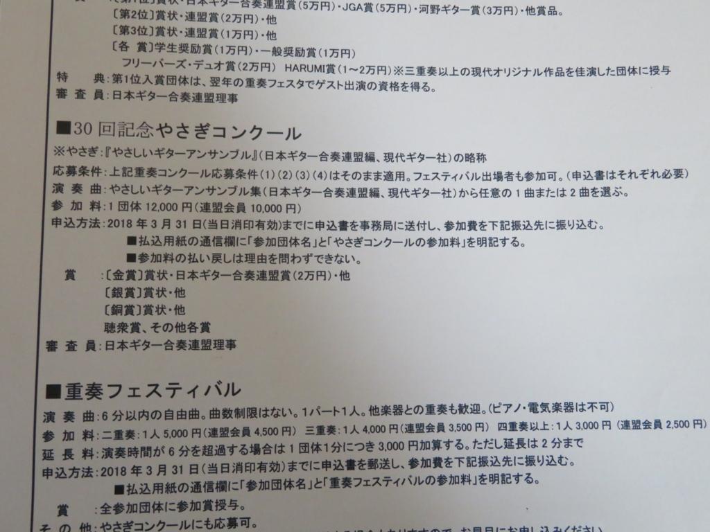 f:id:itsukofumiaki:20171029154713j:plain
