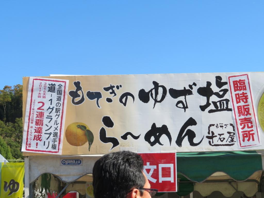 f:id:itsukofumiaki:20171101152853j:plain